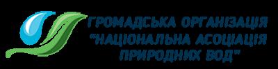 Національна асоціація природних вод